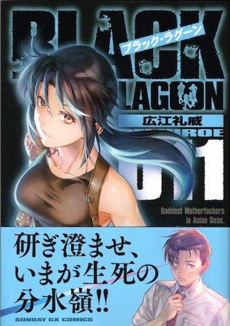 ブラックラグーン11