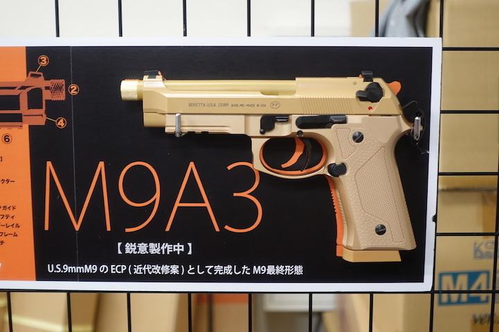 KSC M9A3-1