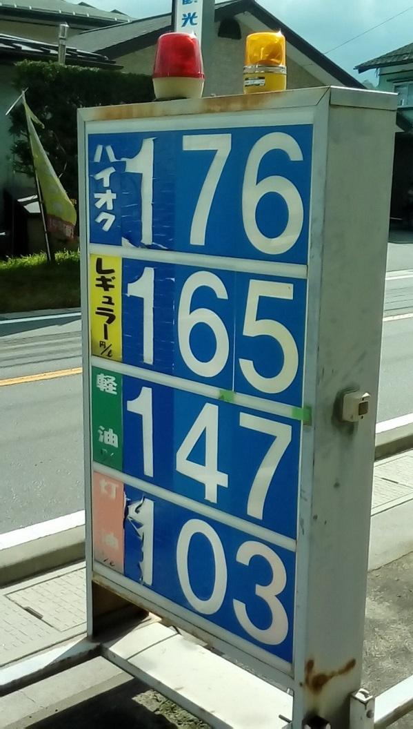 嬬恋のガソリンスタンド