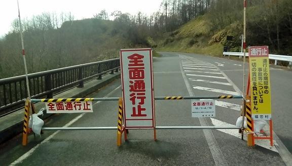 交通止め看板