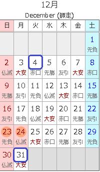 201812_Calendar.png