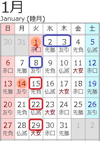 201901_Calendar.png