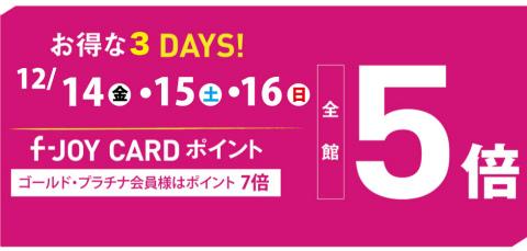 20181210-henbai_banner.jpg