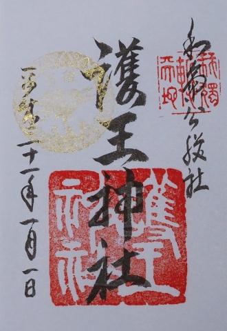 190101護王神社御朱印