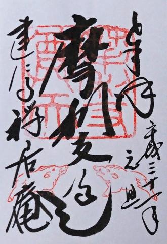 190101禅居庵_御朱印
