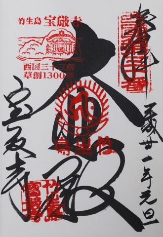 190101宝厳寺_御朱印