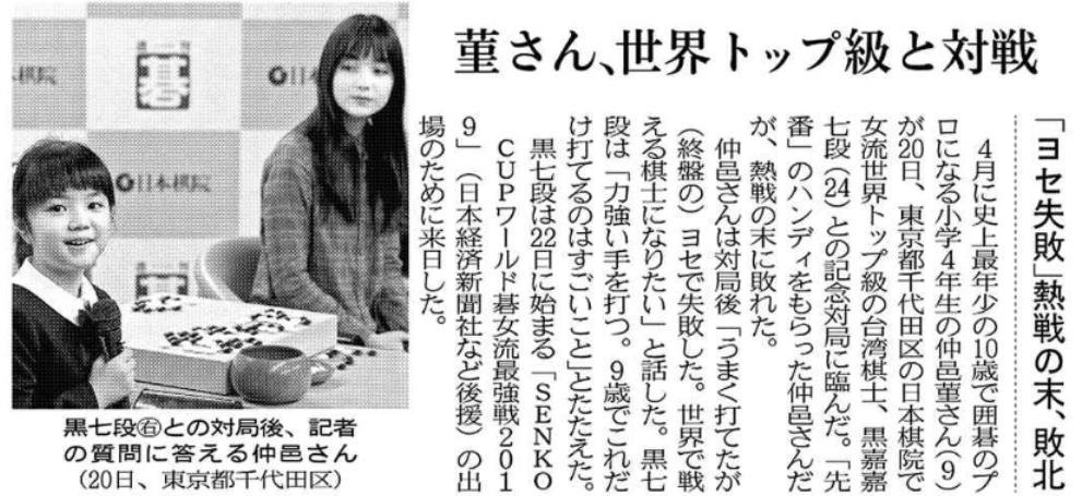 黒嘉嘉201902記事