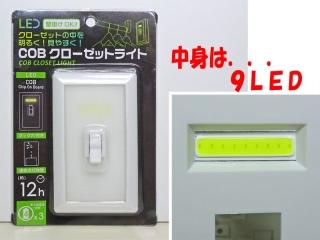13_LEDDL_DSC01806aのコピー