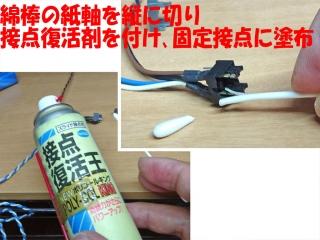 PC_SW_16_DSC01862a.jpg