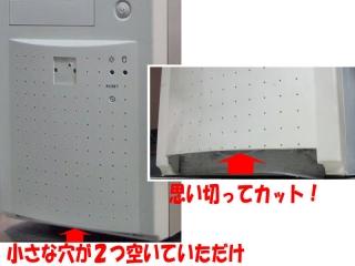 PC_SW_FAN8-12_11_IMG_6858b.jpg
