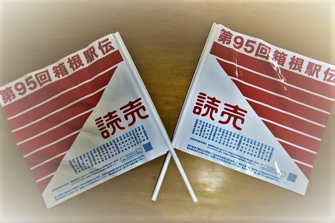 箱根駅伝の応援旗