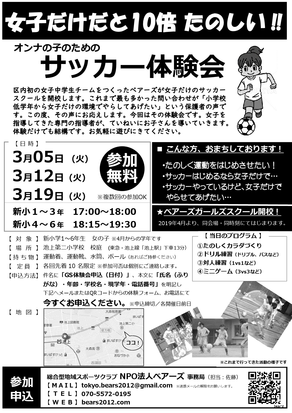 GS体験会チラシ_190216_final-001