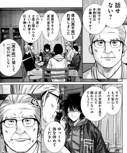 akechi181230-2.jpg