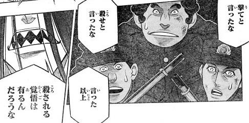 kenshin181101.jpg