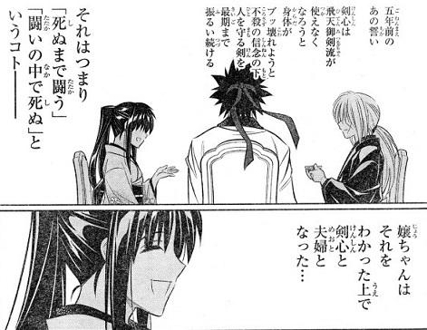 kenshin181206-2.jpg