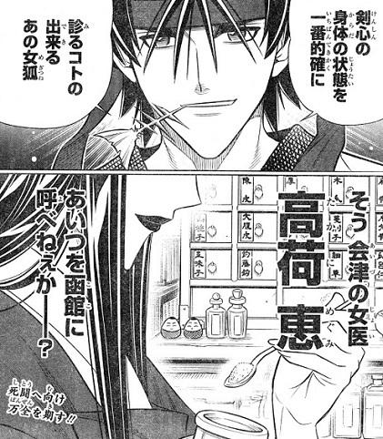 kenshin181206-3.jpg