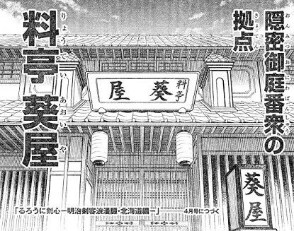 kenshin190202-2.jpg