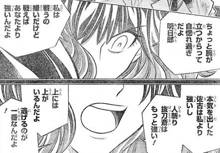 kenshin190202.jpg