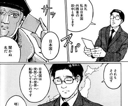 召喚 聞録 異 国 日本