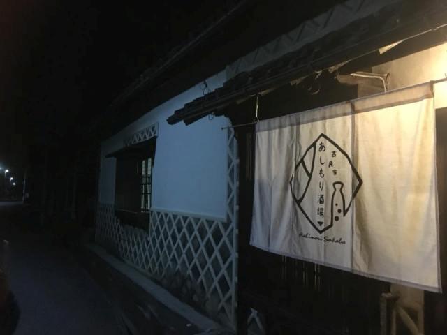 夜は古民家で忘年会。築200年だそうです。ー