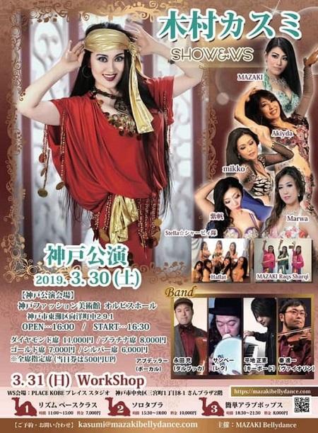 0330 Kasumi公演