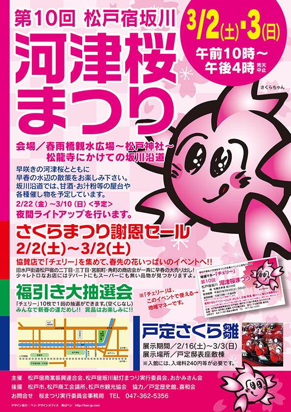 chirashi_omote2019.jpg