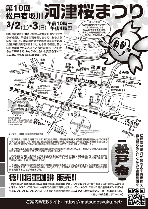 chirashi_ura2019.jpg