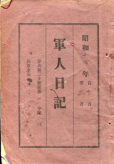 軍人日記表紙003