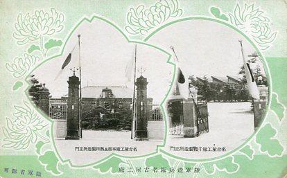 陸軍造兵廠名古屋工廠001