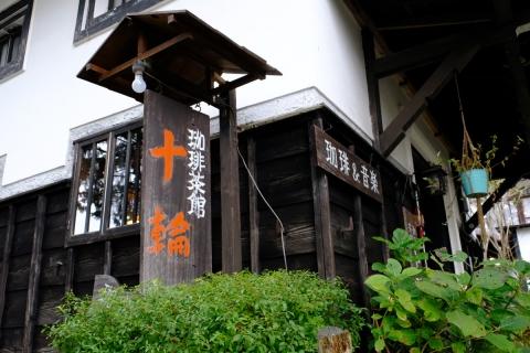 15珈琲茶館