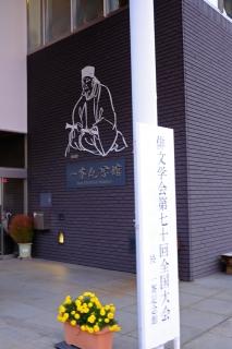 20一茶記念館