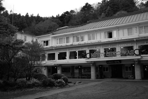 05金谷ホテル