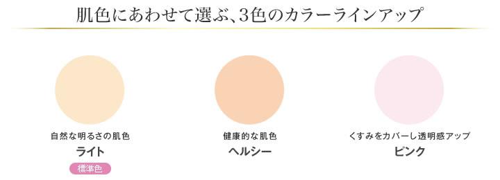 DHCフェイスカラー3色