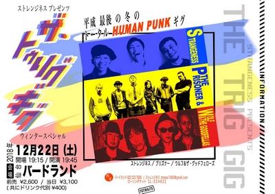 20181222_flyer