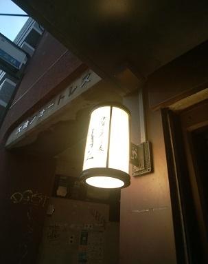 清正3 電灯