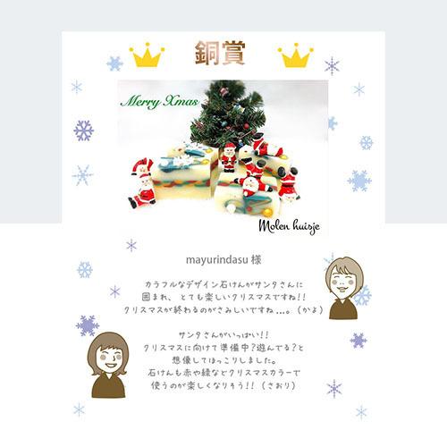 インスタ銅賞2
