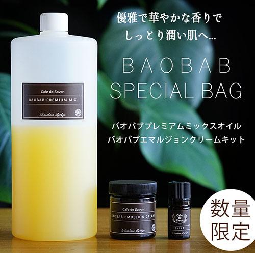 baobab_bag_01-1.jpg