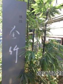 公明党 田中かすみ(香澄) オフィシャルページ-110223_1212~02.jpg