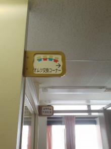 公明党 田中かすみ(香澄) オフィシャルページ-110520_1052~07.jpg