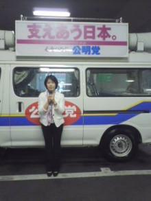 公明党 田中かすみ(香澄) オフィシャルページ-110522_1546~01.jpg