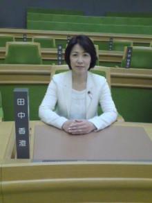 公明党 田中かすみ(香澄) オフィシャルページ-110601_1121~01.jpg