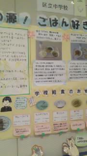 文京区議会議員 田中かすみ(香澄) オフィシャルページ-SN3P00160003.jpg