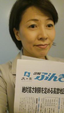 文京区議会議員 田中かすみ(香澄) オフィシャルページ-SN3P00310003.jpg