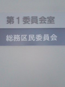 文京区議会議員 田中かすみ(香澄) オフィシャルページ-110927_1551~01.jpg