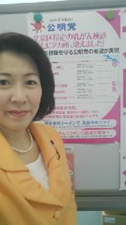 文京区議会議員 田中かすみ(香澄) オフィシャルページ-SN3P01020001.jpg