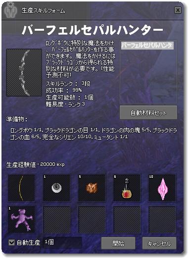 20181126バフェ弓作成