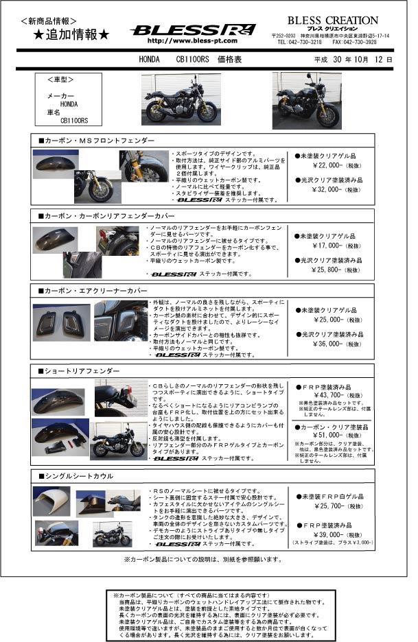 バイク CB1100RS新追加商品価格表 .ai