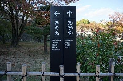 姫路城 (18)