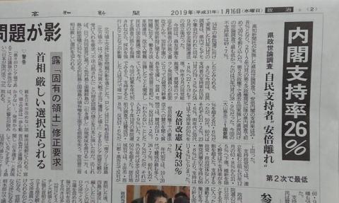20190119高知新聞
