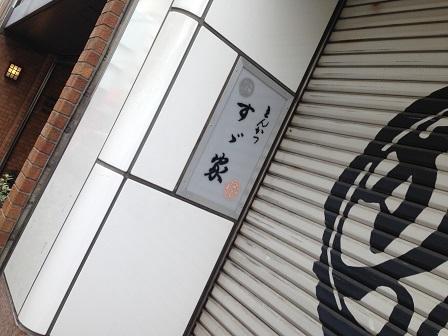 suzuya (97)